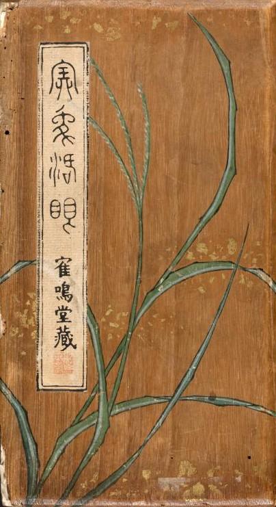 """Zenzô katsugan (""""All Phenomena Have Bright Eyes""""), Ishizaki, Yûshi, 1813"""